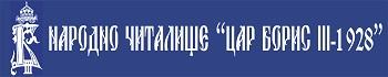 """НЧ """"Цар Борис III - 1928"""" читалище цар борис III 3 софия библиотека хор на софийските момчета ансамбъл балкан"""