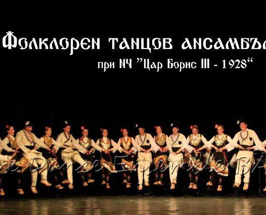 "Фолклорен танцов състав ""Балкан"""
